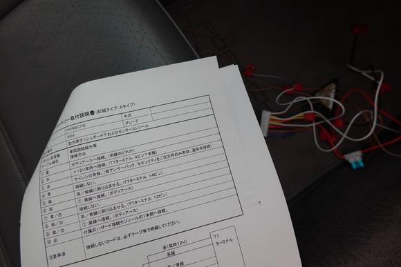 ポルシェ964カレラ4 中華製キーレス取り付け