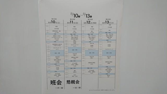 夏期修練会最終日