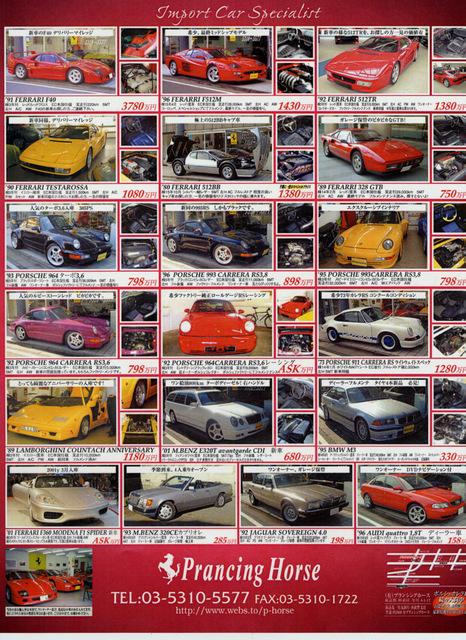2000年当時の販売車両